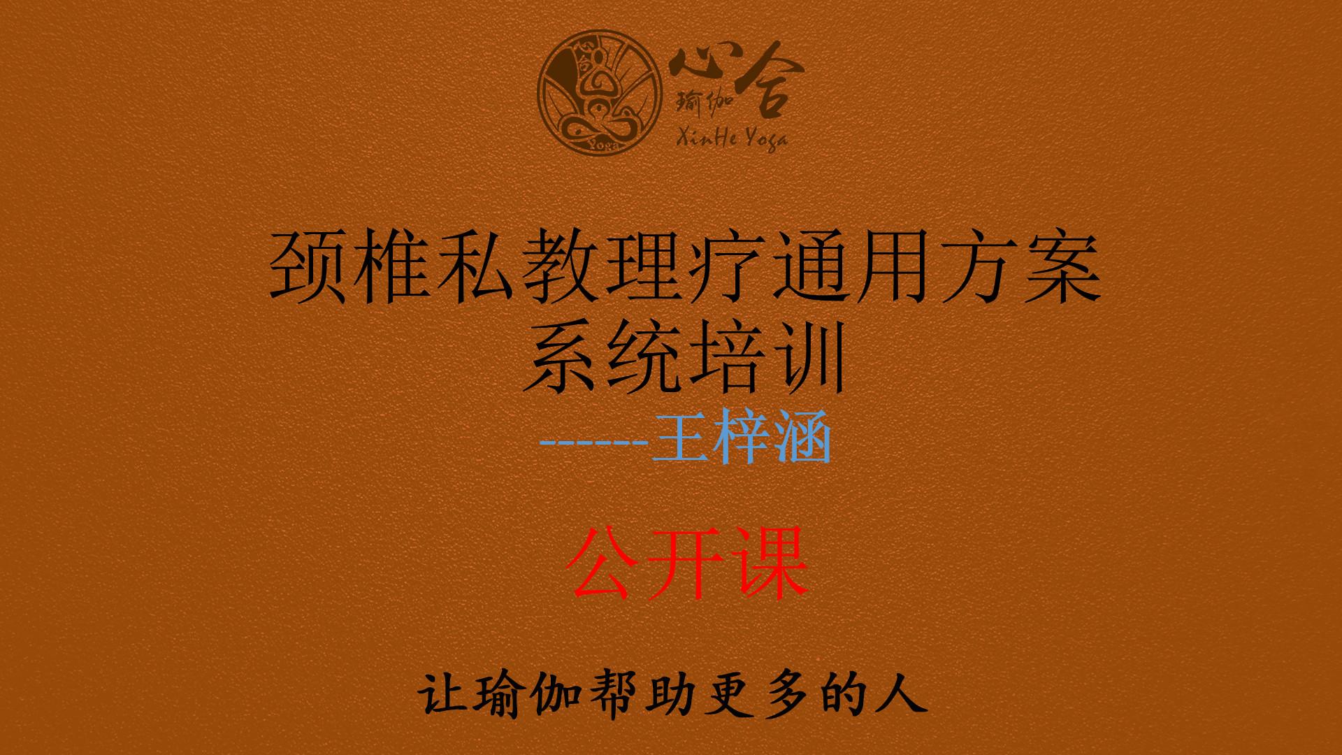 王梓涵:颈椎私教理疗通用方案系统培训