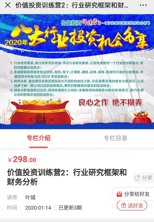 叶城·价值投资训练营2:行业研究框架和财务分析