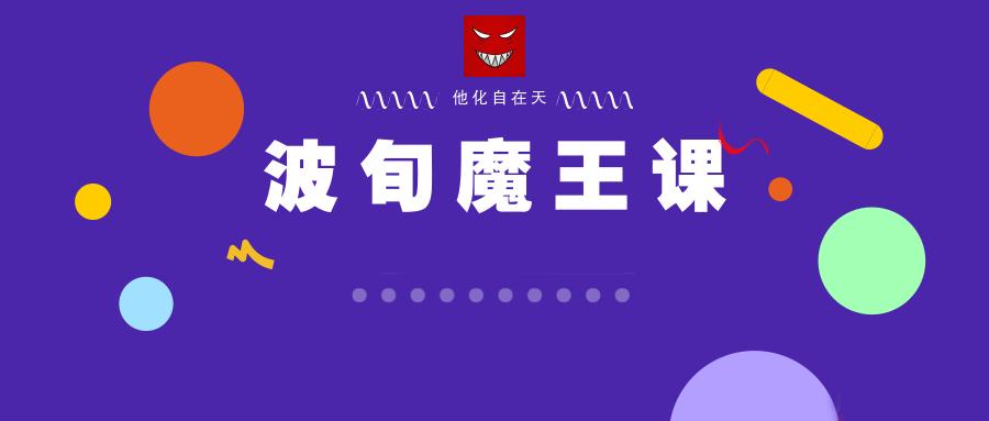 营销之神知乎波旬·魔王课第四季(73-95期)