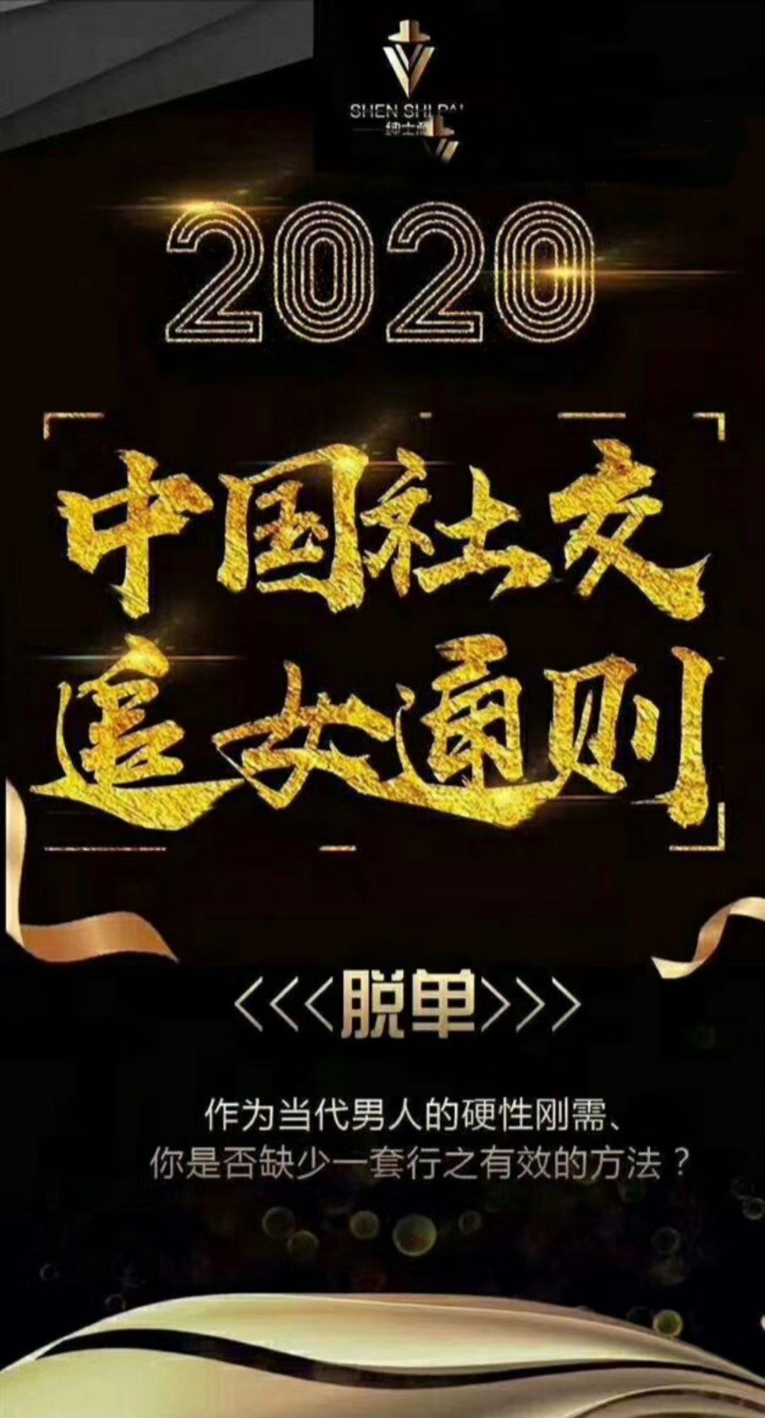 绅士派:2020中国社交追女通则