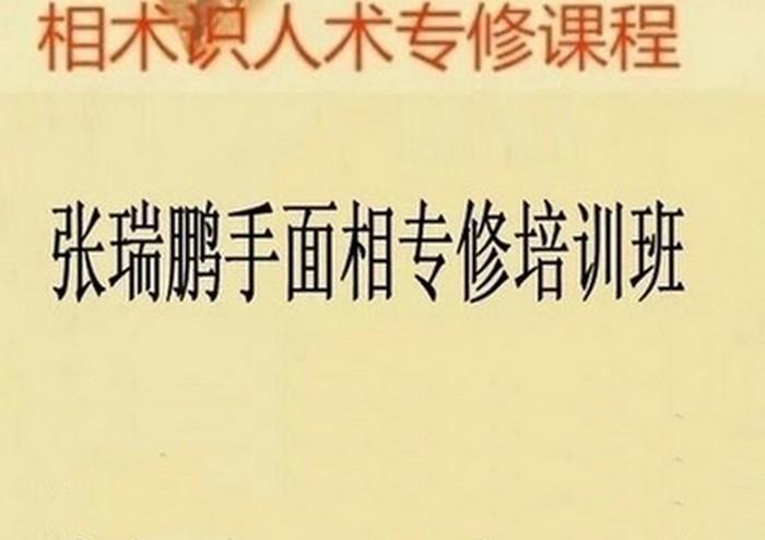 张瑞鹏手面相专修班教程含面相过三关教学视频13集