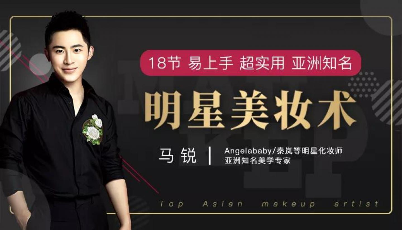 Angelababy、秦岚御用化妆师马锐:带来18节明星美妆术,找到你的美