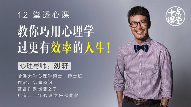 刘轩:教你巧用心理学,过更有效率的人生-要福利,就在第一福利!