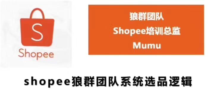 shopee狼群团队:shopee虾皮全套课程(附全套软件)