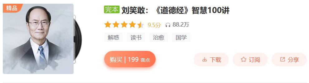 刘笑敢:《道德经》智慧100讲