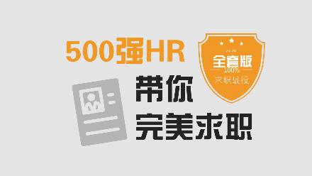 500强HR带你完美面试