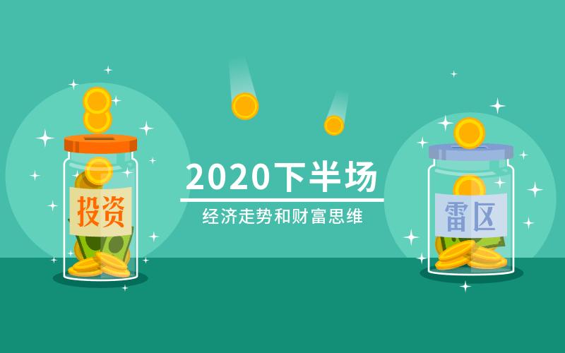 2020下半场:经济走势和财富思维
