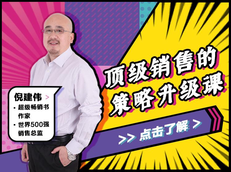 倪建伟:顶级销售的策略升级课
