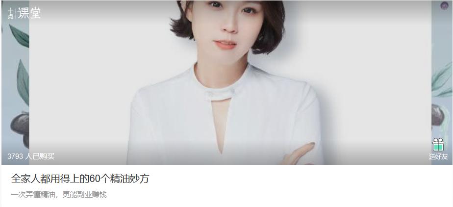 赵沛萱《全家人都用得上的60个精油妙方》