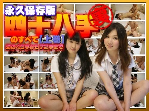 日本性爱姿势教学AV 四十八手上下卷完整版