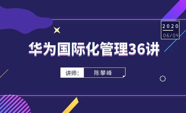 华为国际化管理36讲