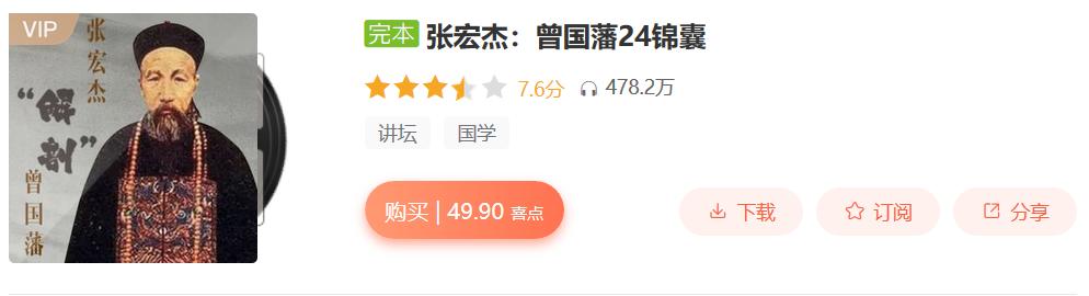 张宏杰:曾国藩24锦囊
