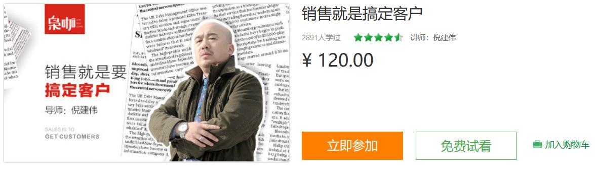 中国式大客户销售--销售就是搞定客户