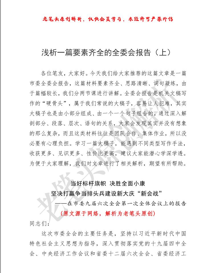 """老笔头"""" 得道 """"会员资料库2020共16期(更新中)"""