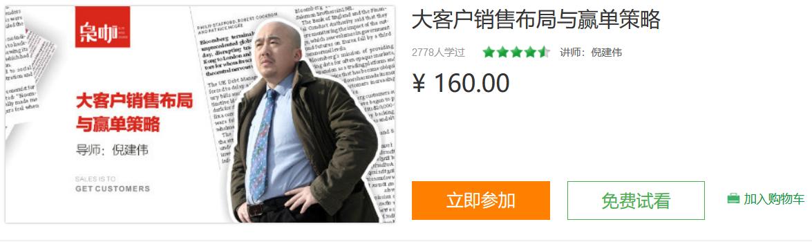 中国式大客户销售--大客户销售布局与赢单策略