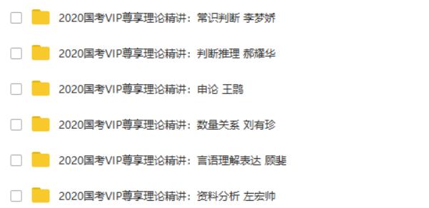 2020华图国考VIP尊享理论精讲班