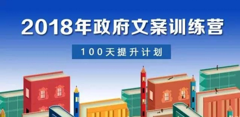2018政府文案训练营(100天提升计划)