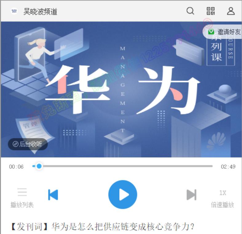 华为供应链管理36讲
