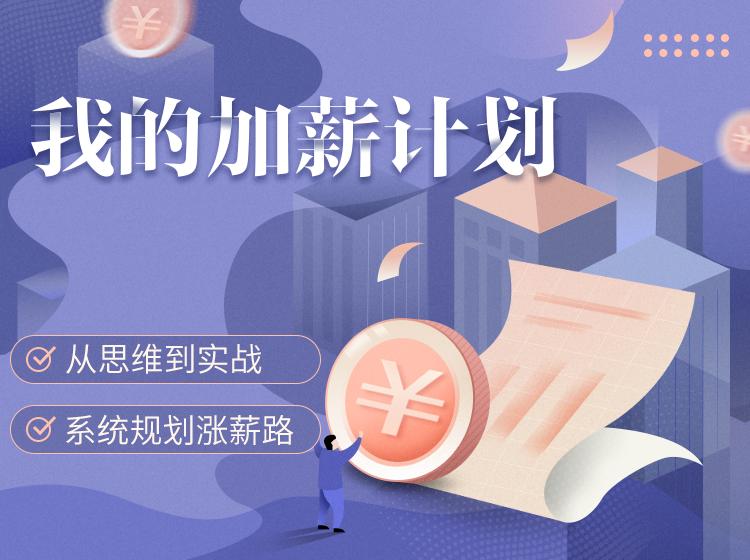 吴晓波频道-我的加薪计划