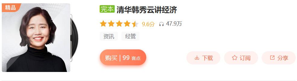清华韩秀云经济.第一季