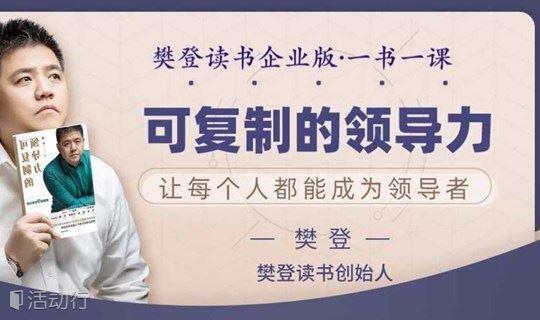 樊登·可复制领导力完整大课