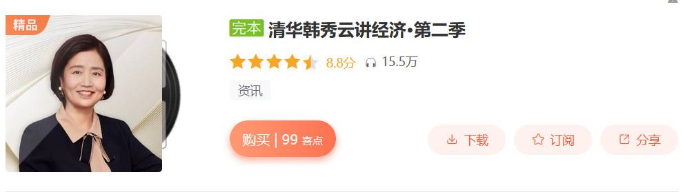 清华韩秀云经济.第二季