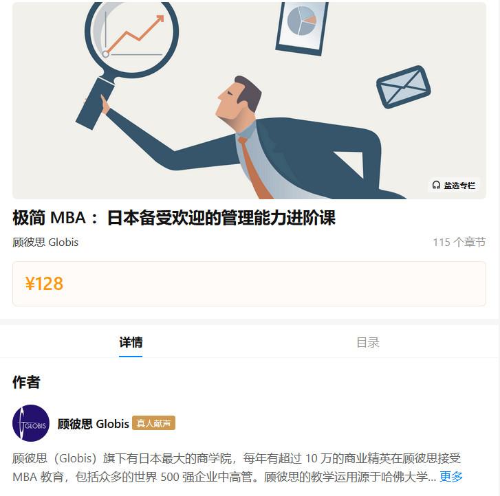 极简 MBA :日本备受欢迎的管理能力进阶课