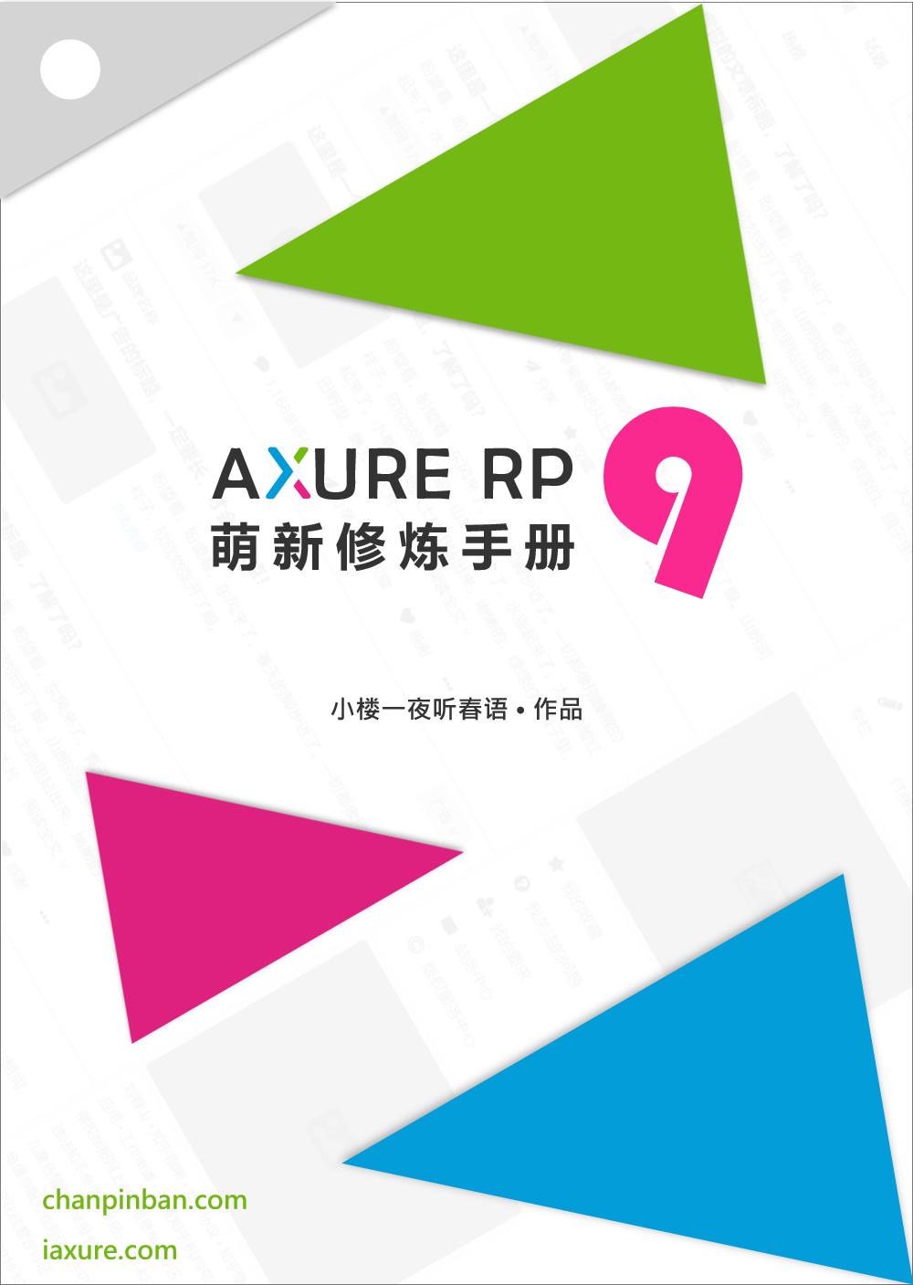 Axure RP 9 萌新修炼手册电子书+随书资源-要福利,就在第一福利!