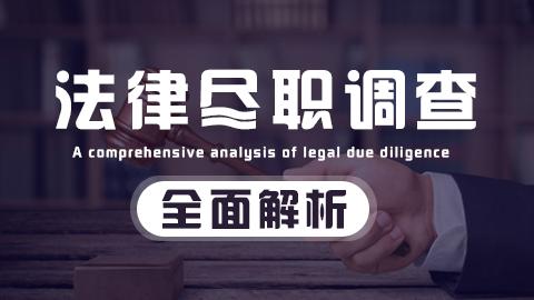 法律尽职调查实务解析