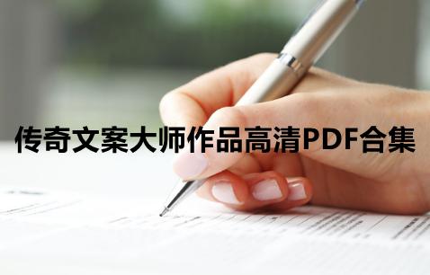 传奇文案大师作品高清PDF合集