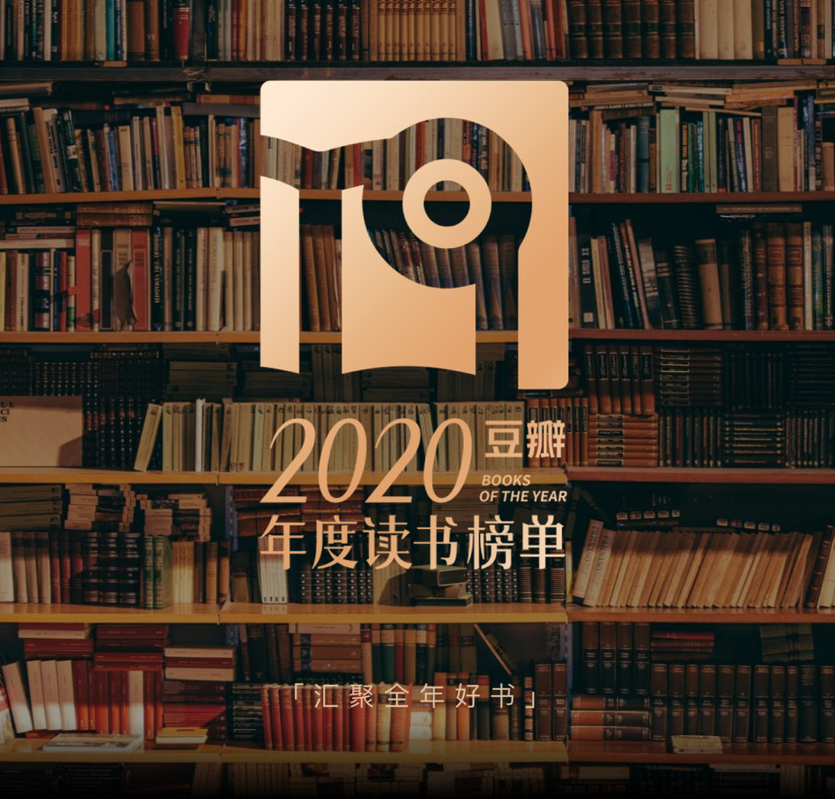豆瓣2020年度书单 azw3 mobi epub