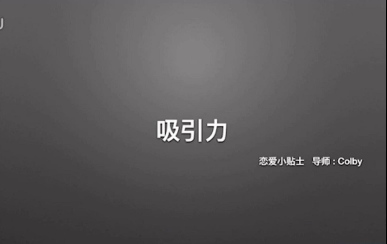 恋爱情报局-脱单12技
