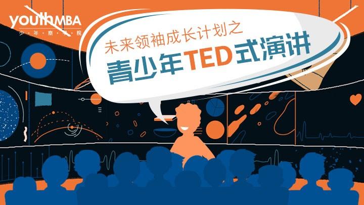 少年商学院-未来领袖成长计划之青少年TED式演讲