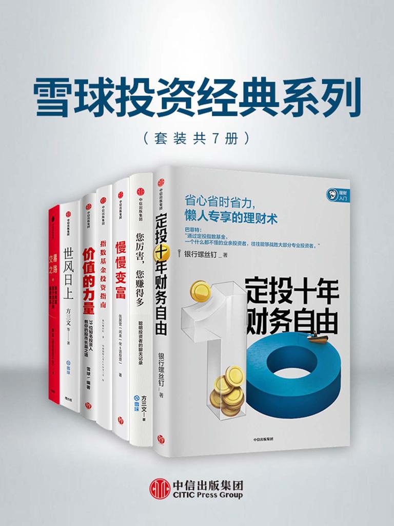 雪球投资经典系列(套装共7册)
