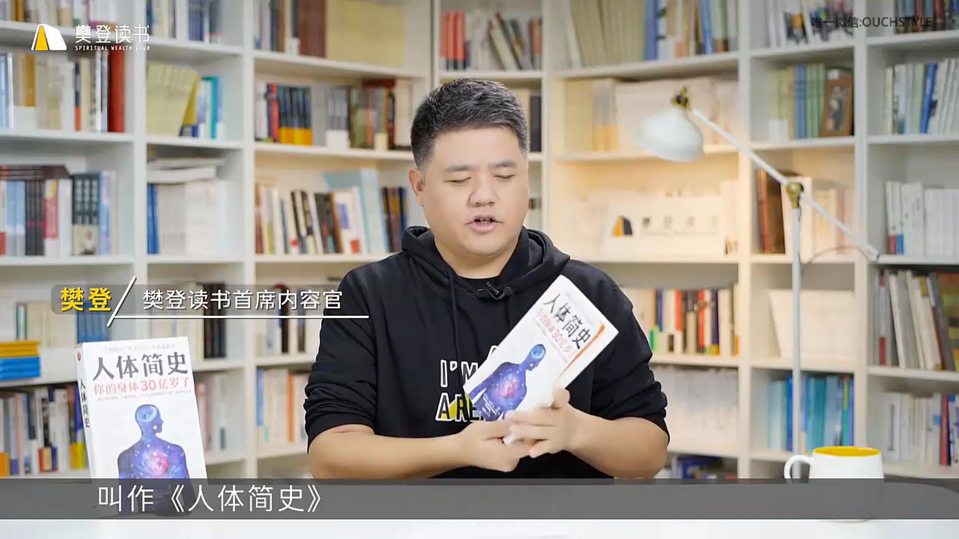 樊登读书-人体简史