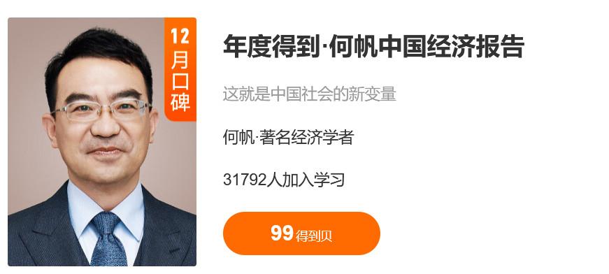 《年度得到·何帆中国经济报告》2020-2021