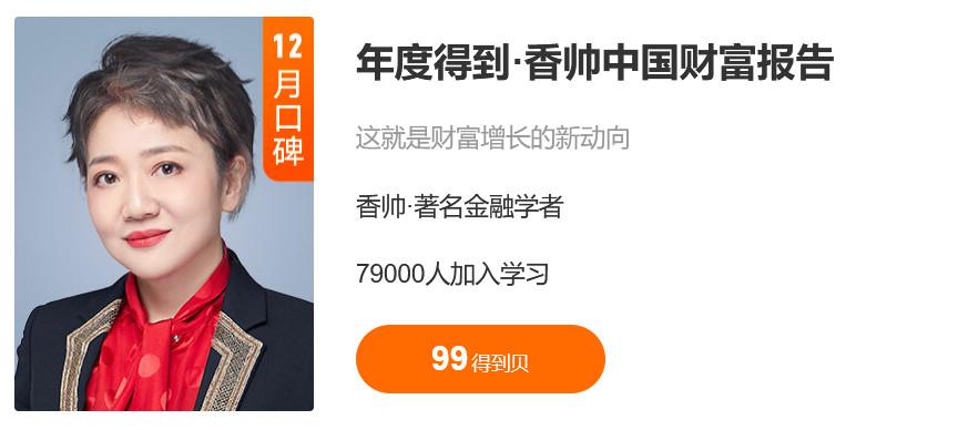 年度得到·香帅中国财富报告