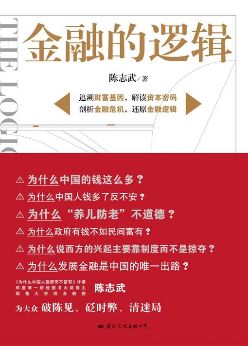 陈志武-金融的逻辑(音频+PDF)