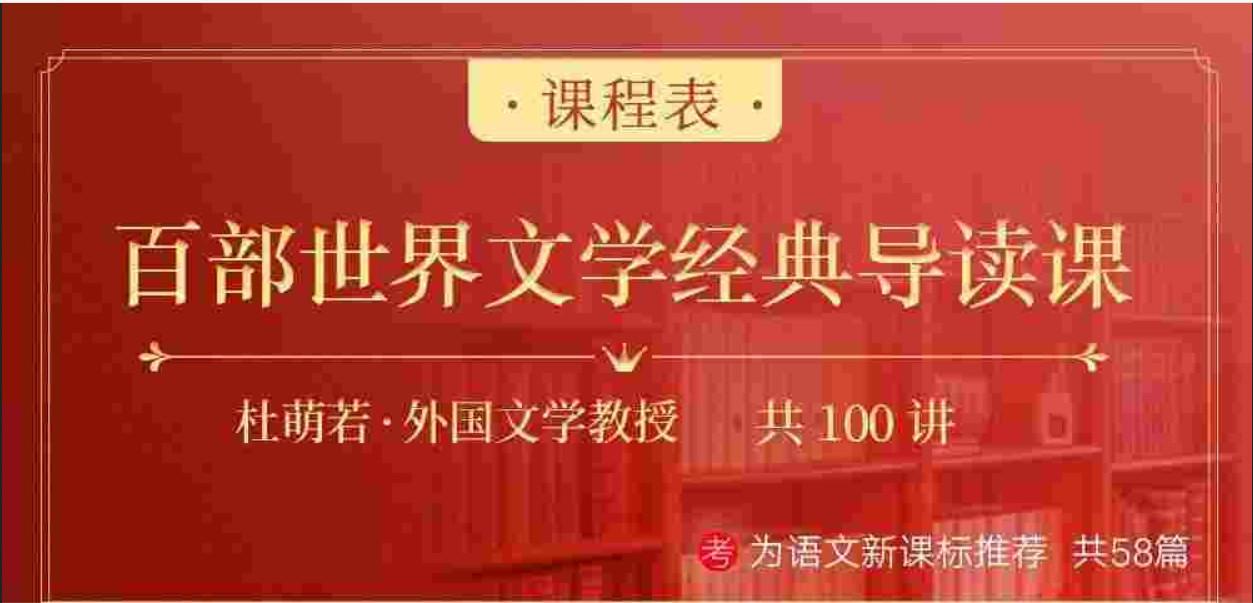 少年得到- 百部世界文学经典导读课-要福利,就在第一福利!