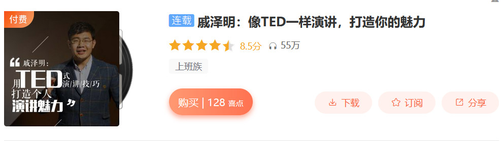 戚泽明:像TED一样演讲,打造你的魅力