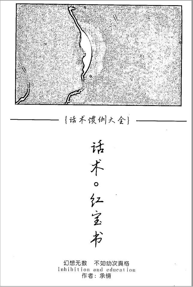 浪迹团队:话术红宝书