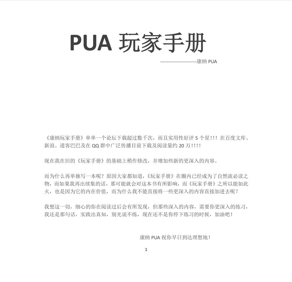 PUA玩家手册(完整版)