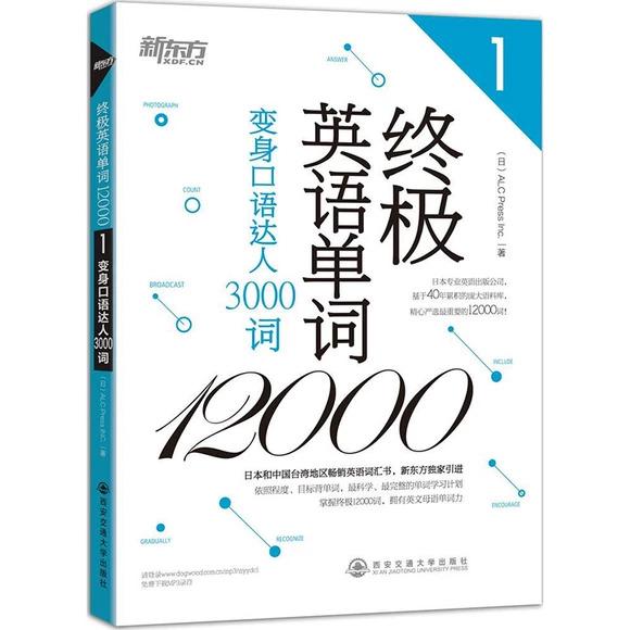 新东方 终极英语单词12000(1-4)