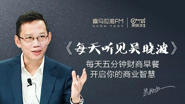 每天听见吴晓波·第五季(2021版年度更新)