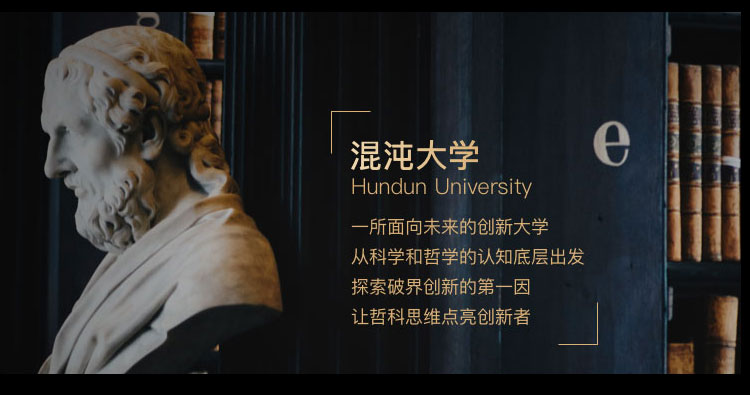 【混沌大学穿透课】研习社30分钟商学院