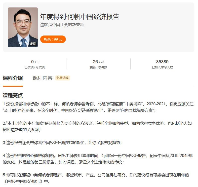 何帆 中国经济报告2019、2020、2021合集