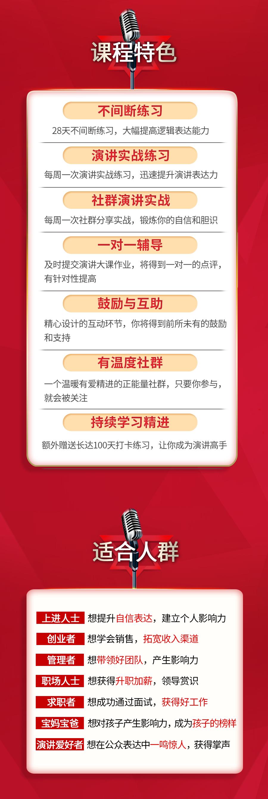 演讲长图3-0319-V2.png