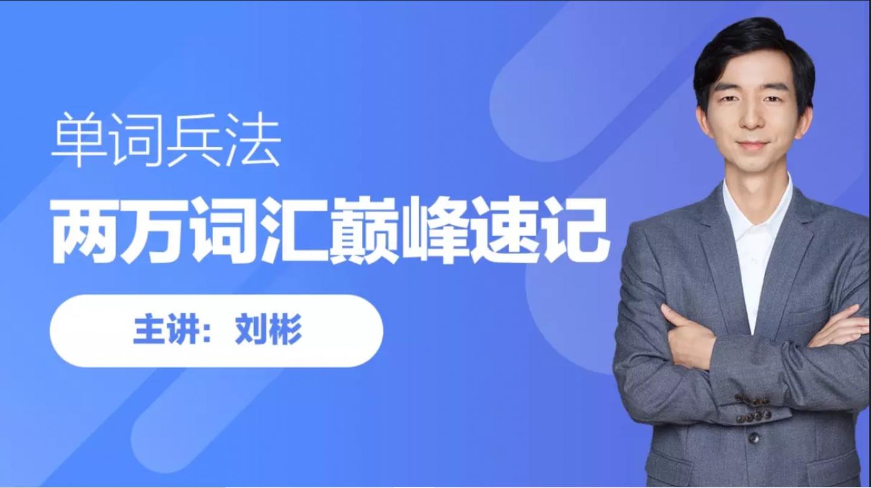 跟谁学刘彬巅峰训练营(全集课程 全套资料)