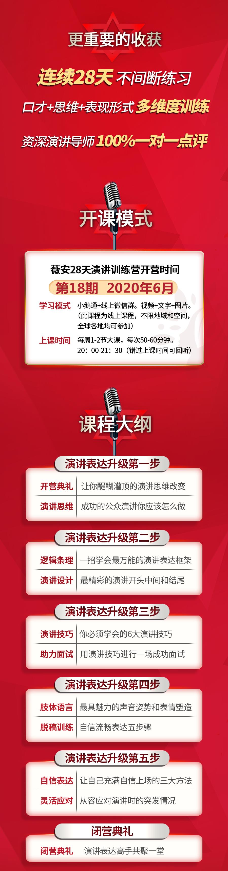 演讲长图2-0319.png
