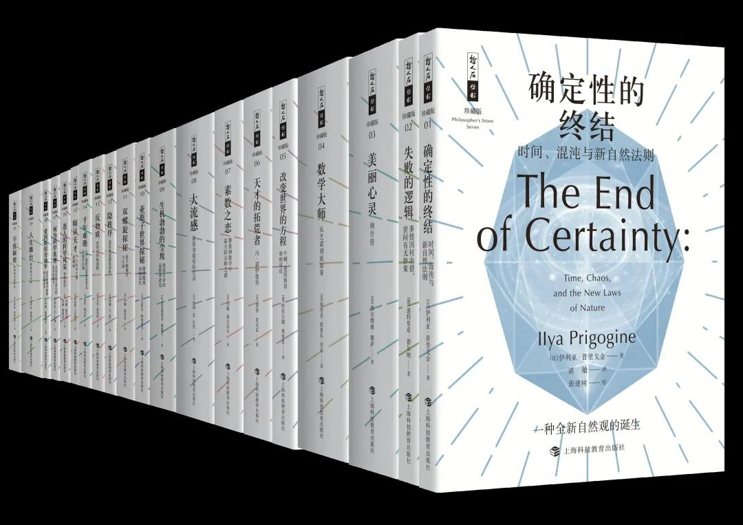 哲人石丛书 全套14册